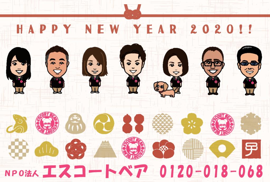 謹賀新年2020