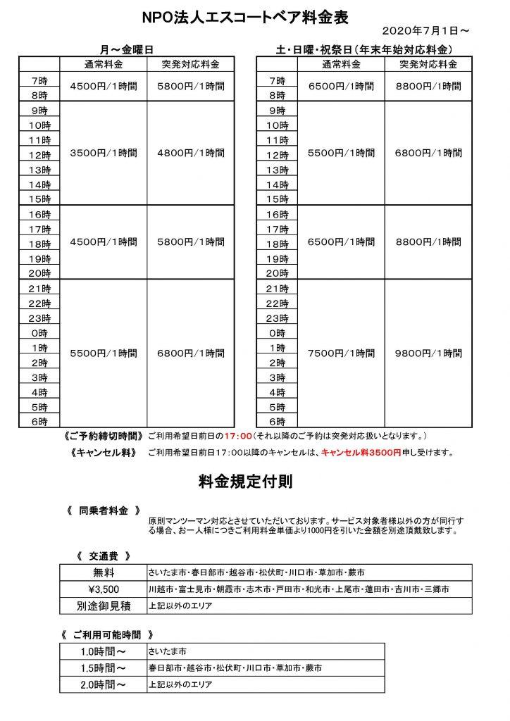 7月~料金表