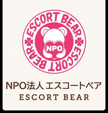 NPO法人 エスコートベア