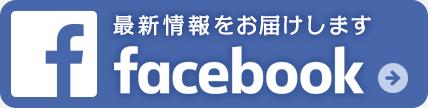 facebook 最新情報をお届けします