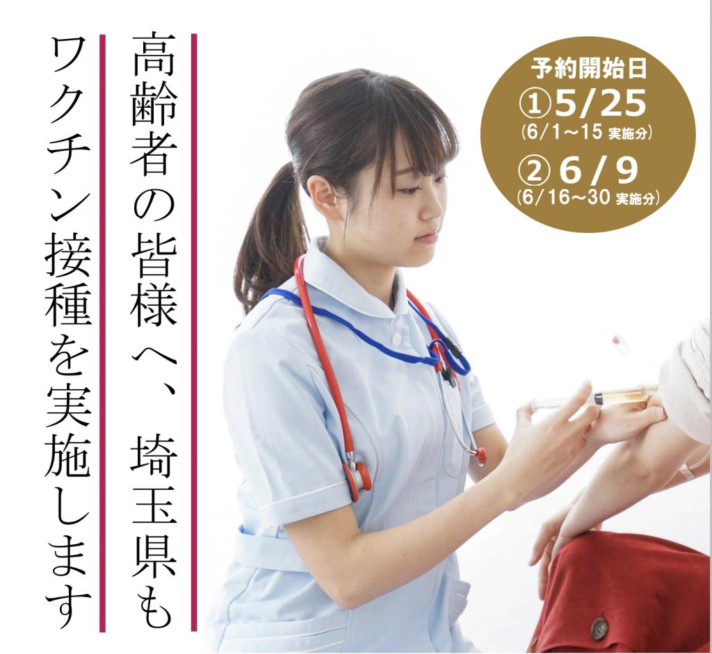 新型コロナウイルスワクチン接種、お付き添い致します